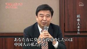 NHKスペシャル「中国人ボスがやってきた~密着-レナウンの400日」