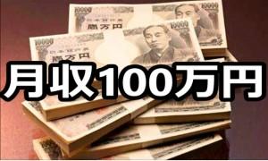 月収100万