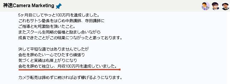 梶さん100万円
