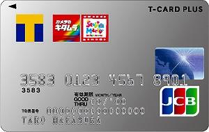 カメラのキタムラでお得なクレジットカード