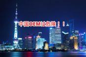中国OEMスクールの評判