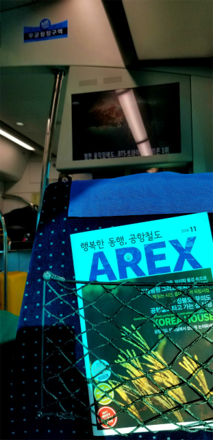 韓国の鉄道