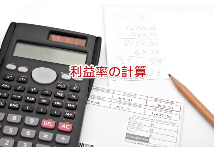 利益率の計算方法