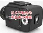 カメラ転売の利益率