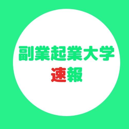 副業起業大学速報