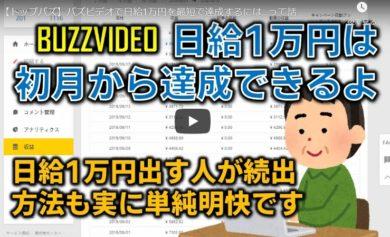 バズビデオで日給1万円を最短で達成