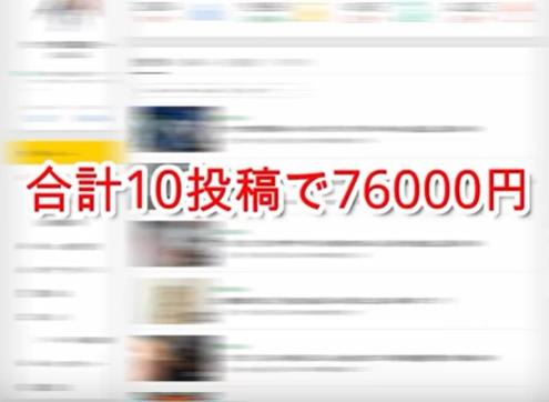 【バズビデオ】たったの10投稿で76000円稼げるのがトップバズ