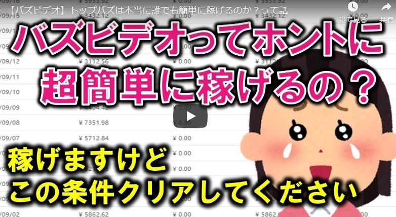 【バズビデオ】トップバズは本当に誰でも簡単に稼げるのか?って話
