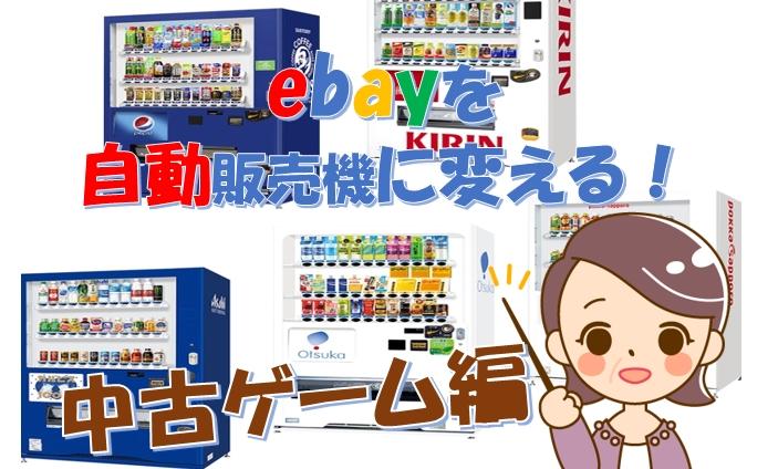 ebayゲーム転売