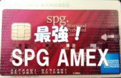 SPG AMEX