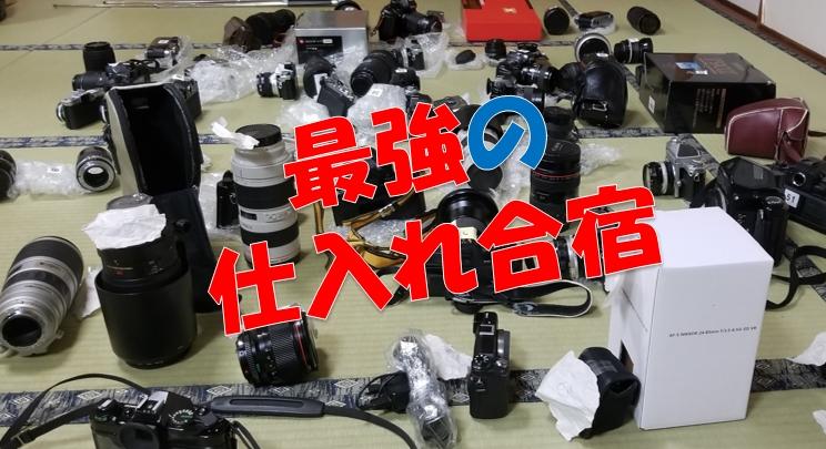 カメラ転売塾